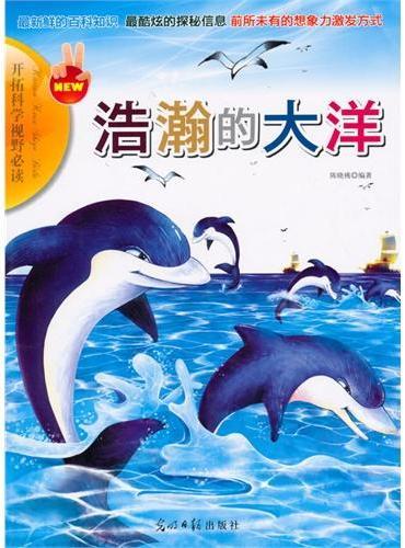 浩瀚的大洋(开拓科学视野必读)