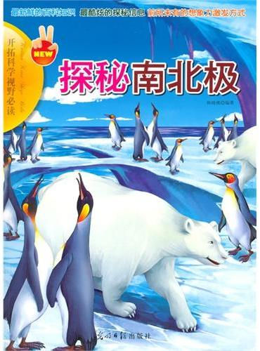 探秘南北极(开拓科学视野必读)
