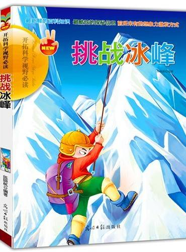 挑战冰峰(开拓科学视野必读)