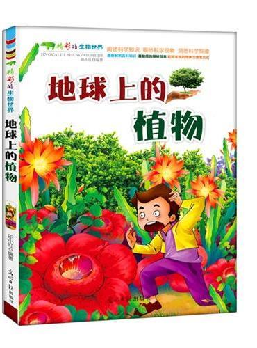 地球上的植物(精彩的生物世界)