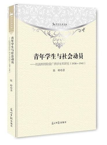 青年学生与社会动员:抗战相持阶段广西学生军研究:1938~1941