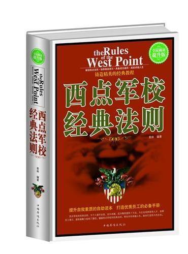 全民阅读-西点军校经典法则(精装)