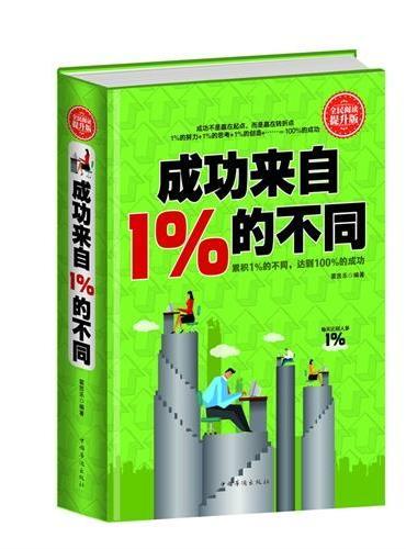 全民阅读-成功来自1%的不同(精装)