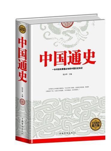 全民阅读-中国通史(精装)