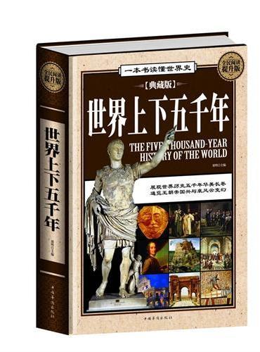 全民阅读-世界上下五千年(精装)