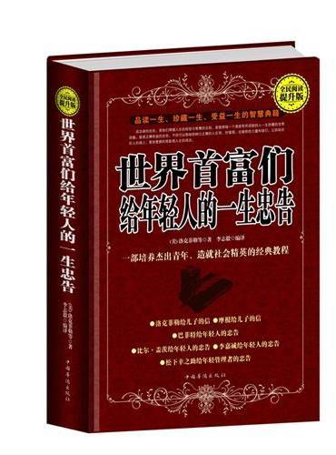 全民阅读-世界首富们给年轻人的一生忠告(精装)