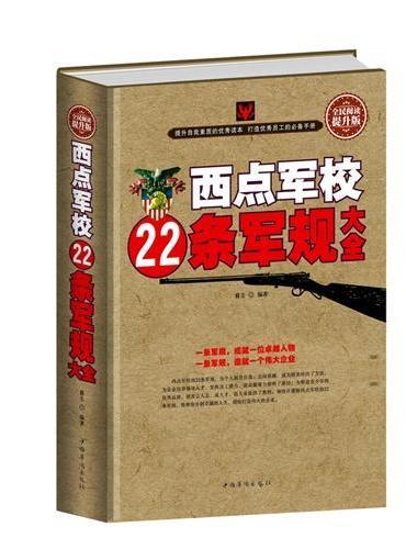全民阅读-西点军校22条军规大全(精装)