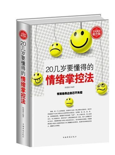 全民阅读-20几岁要懂得的情绪掌控法(精装)