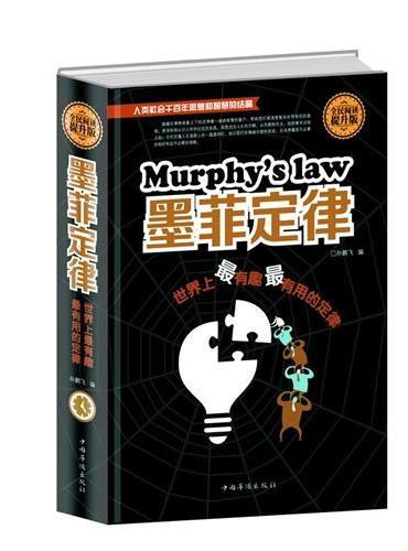 全民阅读-墨菲定律:世界上最有趣最有用的定律(精装)