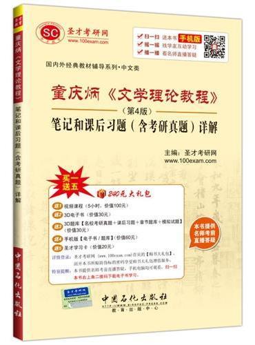 国内外经典教材辅导系列 中文类 童庆炳《文学理论教程》第4版笔记和课后习题(含考研真题)详解