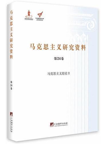 马克思主义综论II(马克思主义研究资料第24卷)