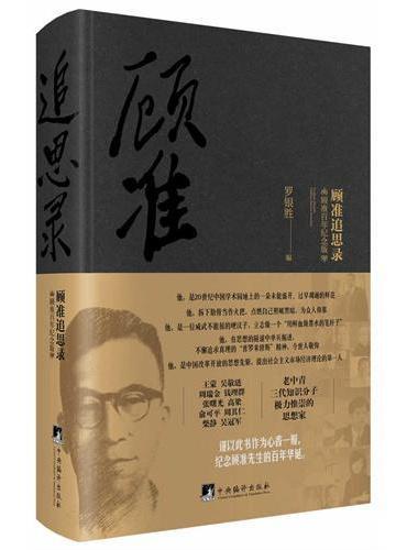 顾准追思录:顾准百年纪念版