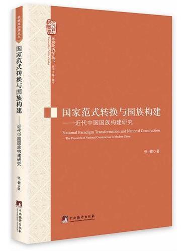 国家范式转换与国族构建--近代中国国族构建研究