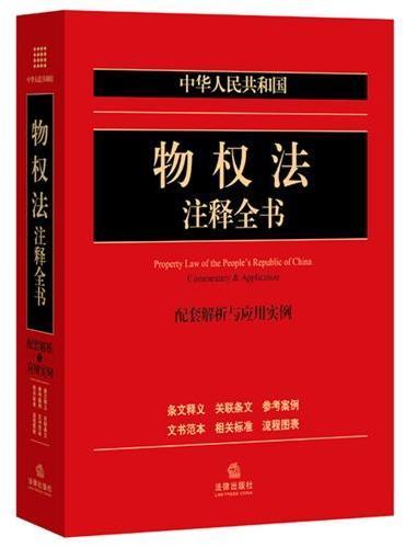 中华人民共和国物权法注释全书:配套解析与应用实例