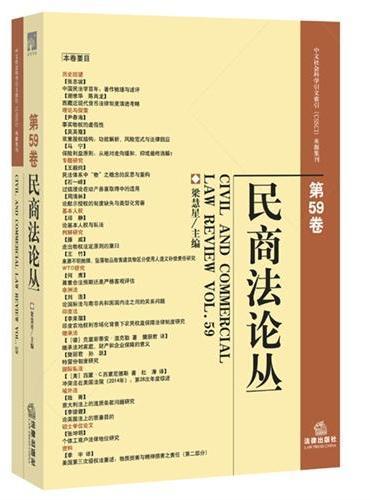 民商法论丛(第59卷)