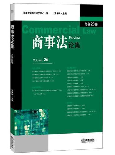 商事法论集(第26卷)