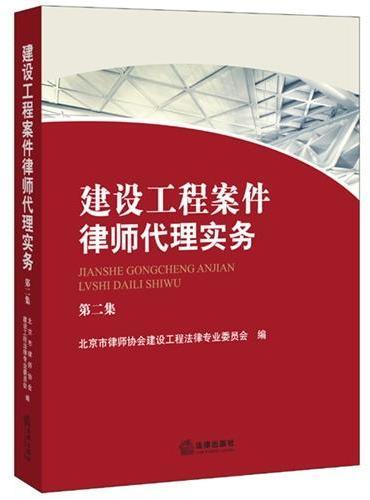 建设工程案件律师代理实务(第二集)