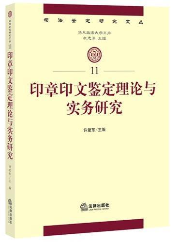 印章印文鉴定理论与实务研究