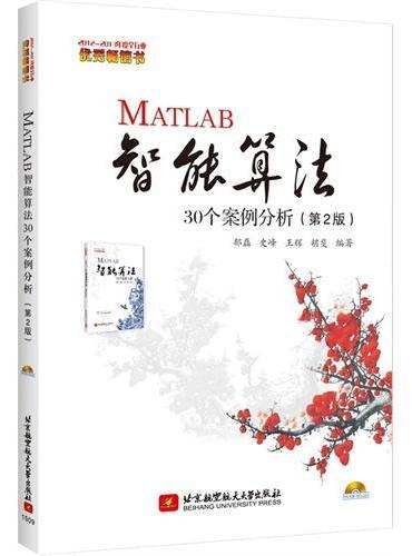 MATLAB智能算法30个案例分析(2版)