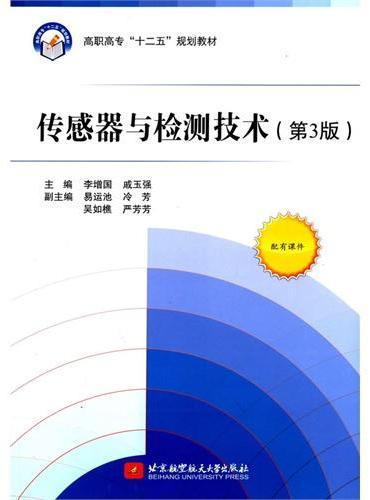 传感器与检测技术(第3版)(高职高专)(十二五)