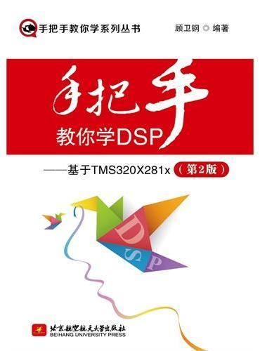 手把手教你学DSP——基于TMS320X281x(第2版)