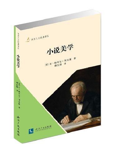 小说美学——如何阅读西方小说名著