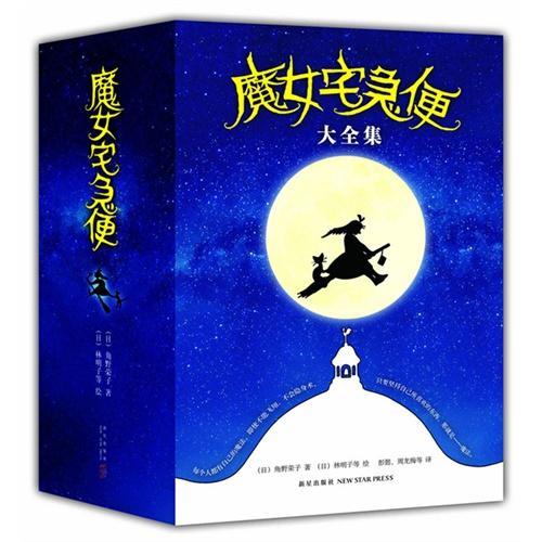 魔女宅急便大全集(1-6册)