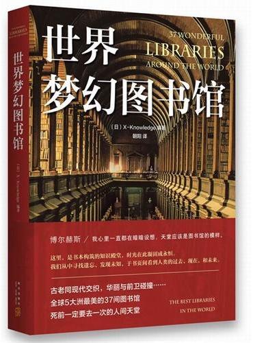 世界梦幻图书馆