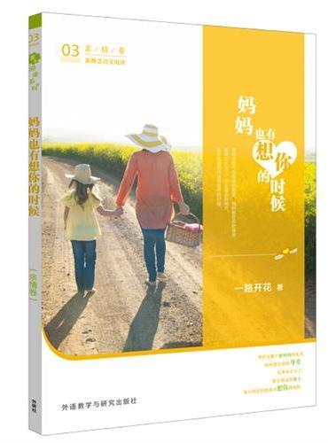 青葱阅读系列-新概念语文阅读-妈妈也有想你的时候(亲情卷)