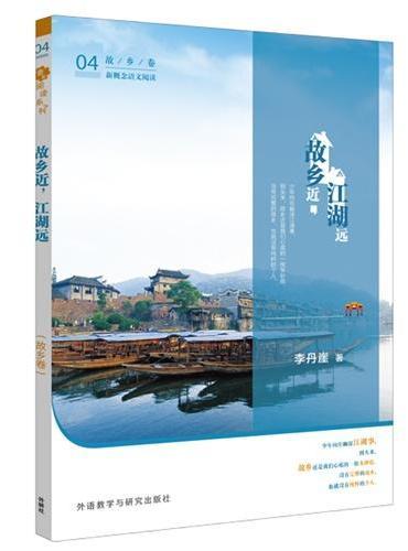 青葱阅读系列-新概念语文阅读-故乡近.江湖远(故乡卷)