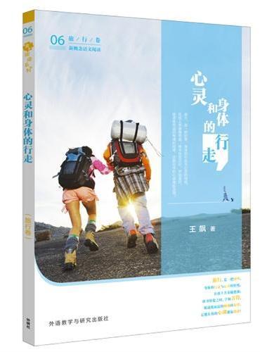 青葱阅读系列-新概念语文阅读-心灵和身体的行走(旅行卷)
