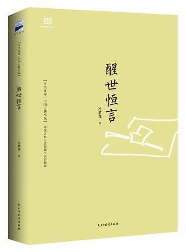 醒世恒言 (中国古典白话短篇小说的巅峰)