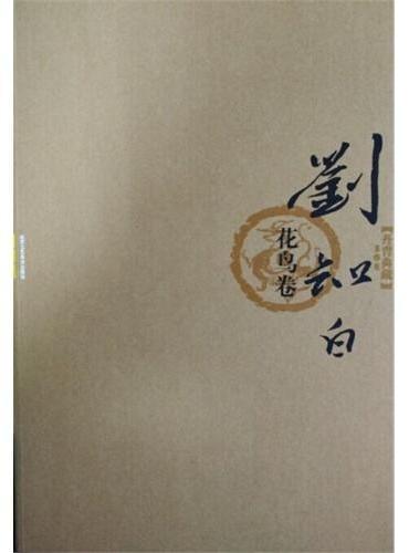 丹青典藏(第6辑/共3册)张群炎卷
