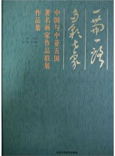 一带一路.多彩世界-中国与中亚五国著名画家作品联展