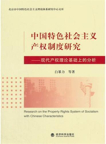 中国特色社会主义产权制度研究