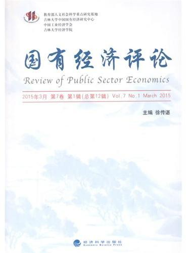 国有经济评论 (第7卷第1辑)