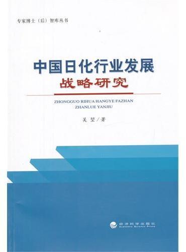中国日化行业发展战略研究