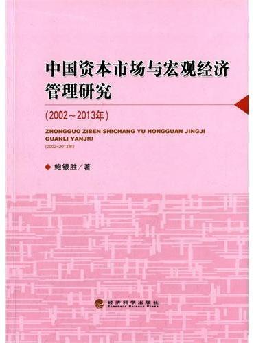 中国资本市场与宏观经济管理研究(2002-2013年)