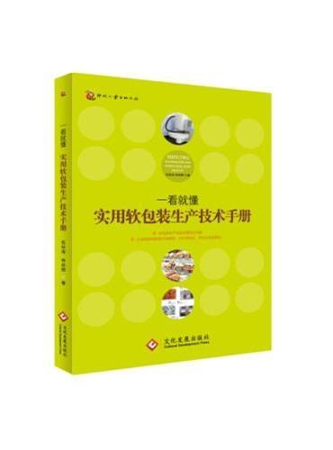 一看就懂——实用软包装生产技术手册