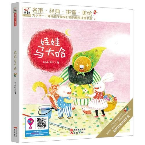 快乐鸟系列注音童话故事:娃娃马大哈