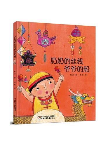 中国红系列 奶奶的丝线爷爷的船