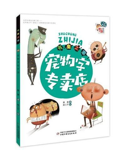 《儿童文学》童书馆·小书虫桥梁书——书虫之家:宠物字专卖店