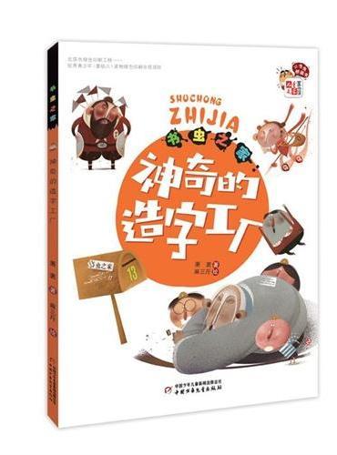 《儿童文学》童书馆·小书虫桥梁书——书虫之家:神奇的造字工厂