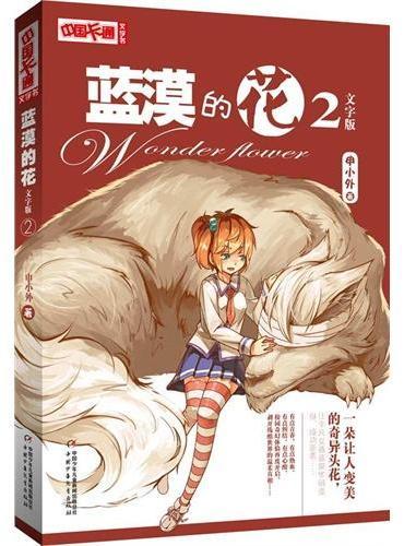 《中国卡通》文字书——蓝漠的花2·文字版