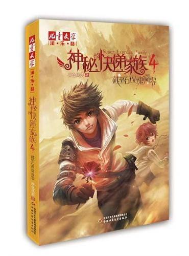 《儿童文学》淘·乐·酷书系——神秘的快递家族系列4:截至石玫瑰凋零