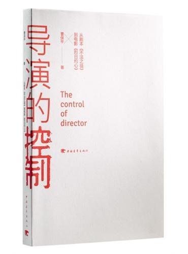 导演的控制:从剧本《不法之徒》到电影《烈日灼心》