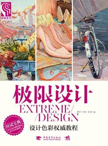 极限设计-设计色彩权威教程
