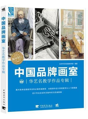 中国品牌画室——华艺名教学作品专辑