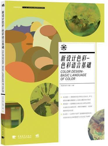 """中国高等院校""""十二五""""视觉传达精品课程规划教材-新设计色彩:色彩语言基础"""