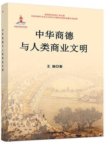 """中华商德与人类商业文明  (此书被评为""""国家新闻出版广电总局培育和践行社会主义核心价值观主题出版重点出版物""""。)"""